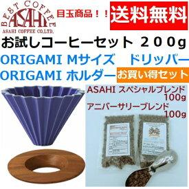【あすつく】【送料無料】ORIGAMI オリガミ ドリッパー Mサイズ パープル 2〜4人用 箱付&お試しコーヒーセット 100g×2種類 200g お買い得セット|ブレンドコーヒー コーヒー豆 ドリップ 陶器 磁器 日本製 美濃焼 ケーアイおりがみ 02 紫