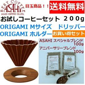 【あすつく】【送料無料】ORIGAMI オリガミ ドリッパー Mサイズブラウン 2〜4人用 箱付&お試しコーヒーセット 100g×2種類 200g お買い得セット|ブレンドコーヒー コーヒー豆 ドリップ 旭コーヒー アサヒコーヒー 陶器 磁器 日本製 美濃焼 ケーアイおりがみ 02 茶