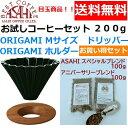 【あすつく】【送料無料】ORIGAMI オリガミ ドリッパー Mサイズ ブラック 2〜4人用 箱付&お試しコーヒーセット…