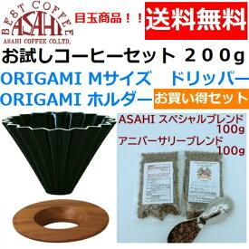 【あすつく】【送料無料】ORIGAMI オリガミ ドリッパー Mサイズ ブラック 2〜4人用 箱付&お試しコーヒーセット 100g×2種類 200g お買い得セット|ブレンドコーヒー コーヒー豆 ドリップ  陶器 磁器 日本製 美濃焼 ケーアイおりがみ 02 黒色