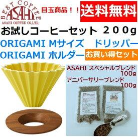 【あすつく】【送料無料】ORIGAMI オリガミ ドリッパー Mサイズ イエロー 2〜4人用 箱付&お試しコーヒーセット 100g×2種類 200g お買い得セット|ブレンドコーヒー コーヒー豆 ドリップ 陶器 磁器 日本製 美濃焼 ケーアイおりがみ 02 黄色