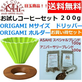 【あすつく】【送料無料】ORIGAMI オリガミ ドリッパー Mサイズ グリーン 2〜4人用 箱付&お試しコーヒーセット 100g×2種類 200g お買い得セット|ブレンドコーヒー コーヒー豆 ドリップ 陶器 磁器 日本製 美濃焼 ケーアイおりがみ 02 緑