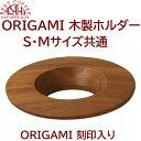 【あすつく】ORIGAMIロゴ入りドリッパーホルダー ダークブラウン| 珈琲 陶器 磁器 日本製 美濃焼 ケーアイおりがみ 0…