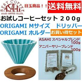 【送料無料】ORIGAMI オリガミ ドリッパー Mサイズ ターコイズ 2〜4人用 オリガミホルダー・箱付&お試しコーヒーセット 100g×2種類 200g お買い得セット 日本製 ケーアイ オリガミコーヒー