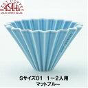 箱付 新色 ORIGAMI オリガミ ドリッパー Sサイズ マットブルー 1〜2人用  珈琲 陶器 磁器 日本製 美濃焼 ケーア…