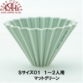 箱付 新色 ORIGAMI オリガミ ドリッパー Sサイズ マットグリーン 1〜2人用| 珈琲 陶器 磁器 日本製 美濃焼 ケーアイおりがみ 01