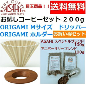 送料無料 ORIGAMI オリガミ ドリッパー Mサイズ マットベージュ 2〜4人用 オリガミホルダー・箱付&お試しコーヒーセット 100g×2種類 200g お買い得セット|日本製 ケーアイ オリガミ