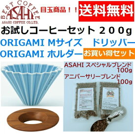 あすつく送料無料 ORIGAMI オリガミ ドリッパー Mサイズ マットブルー 2〜4人用 ホルダー・箱付&お試しコーヒーセット 100g×2種類 200g お買い得セット| 陶器 磁器 日本製 美濃焼 ケーアイおりがみ 02
