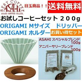 あすつく送料無料 ORIGAMI オリガミ ドリッパー Mサイズ マットグリーン 2〜4人用 ホルダー・箱付&お試しコーヒーセット 100g×2種類 200g お買い得セット| 陶器 磁器 日本製 美濃焼 ケーアイおりがみ 02