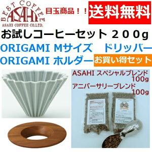 送料無料 ORIGAMI オリガミ ドリッパー Mサイズ マットグレー 2〜4人用 オリガミホルダー・箱付&お試しコーヒーセット 100g×2種類 200g お買い得セット|日本製 ケーアイ オリガミコ