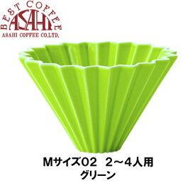 【あすつく】ORIGAMI オリガミ ドリッパー Mサイズ グリーン 2〜4人用 箱付| 珈琲 陶器 磁器 日本製 美濃焼 ケーアイおりがみ 02 緑