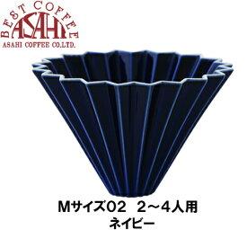 【あすつく】ORIGAMI オリガミ ドリッパー Mサイズ ネイビー 2〜4人用 箱付| 珈琲 陶器 磁器 日本製 美濃焼 ケーアイおりがみ 02 紺