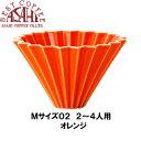 【あすつく】ORIGAMI オリガミ ドリッパー Mサイズ オレンジ 2〜4人用 箱付  珈琲 陶器 磁器 日本製 美濃焼 ケーアイおりがみ 02