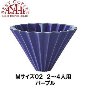 【あすつく】ORIGAMI オリガミ ドリッパー Mサイズ パープル 2〜4人用 箱付| 珈琲 陶器 磁器 日本製 美濃焼 ケーアイおりがみ 02 紫