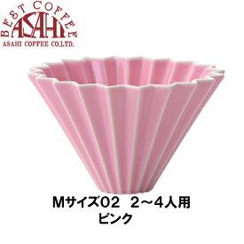 【あすつく】ORIGAMI オリガミ ドリッパー Mサイズ ピンク 2〜4人用 箱付  珈琲 陶器 磁器 日本製 美濃焼 ケーアイおりがみ 02