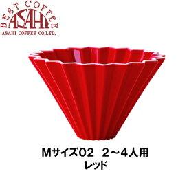 【あすつく】ORIGAMI オリガミ ドリッパー Mサイズ レッド 2から4人用 箱付| 珈琲 陶器 磁器 日本製 美濃焼 ケーアイおりがみ 02 赤