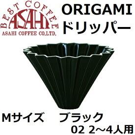 【あすつく】ORIGAMI オリガミ ドリッパー Mサイズ ブラック 2〜4人用 箱付| 珈琲 陶器 磁器 日本製 美濃焼 ケーアイおりがみ 02 黒