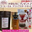 【送料無料】【スタートセット】カリタ 手挽きミル KH-110 ハリオ V60コーヒーサーバー02セットレッド スペシャル…