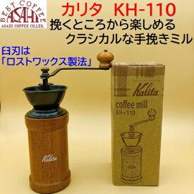 【あすつく】【お買い得】カリタ 手挽きコーヒーミル KH-110 ブラウン| アウトドア キャンプ Kalita