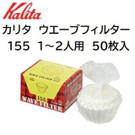 カリタ ウェーブ型フィルター KWF−155(50枚入) 1〜2人用 酸素漂白 ORIGAMI ドリッパーSサイズにも