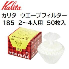 カリタ ウェーブ型フィルター KWF-185 (50枚入) 2〜4人用 酸素漂白 ORIGAMI ドリッパーMサイズにも