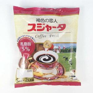 スジャータ乳脂肪5% ミルク ポーション (5ml・20個入り)