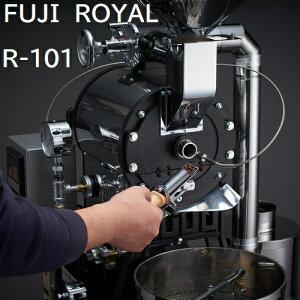 FUJI ROYAL 焙煎機 新型1kg R-101 フジローヤ...