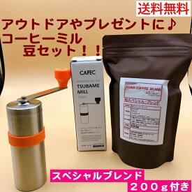 送料無料 コーヒー豆セット 三洋産業 CAFEC カフェック ツバメミルTM-18 スペシャルブレンド200g付き  TSUBAME MILL〈1〜2杯用(約18g)〉 MADE IN JAPAN