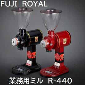送料無料 FUJI ROYAL R-440 スタンダード 業務用コーヒーミル R440 みるっこ