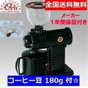 【あすつく】全国送料無料! コーヒー豆 180g 付☆  FUJI・みるっこ (ブラック)DX R-220 スタンダード お試しコーヒ…
