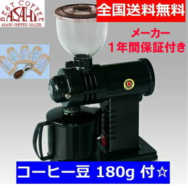 【あすつく】全国送料無料! コーヒー豆 180g 付☆  FUJI・みるっこ (ブラック)DX R-220 スタンダード お試しコーヒーセット