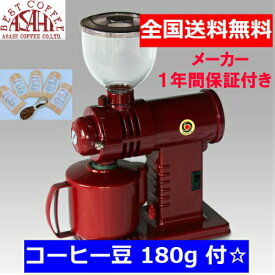 あす楽 送料無料! コーヒー豆 180g 付☆  FUJI・みるっこ (レッド)DX R-220 スタンダード お試しコーヒーセット