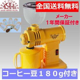 【あすつく】全国送料無料! コーヒー豆 180g 付☆  FUJI・みるっこ (イエロー)DX R-220 スタンダード 黄色 お試しコーヒーセット