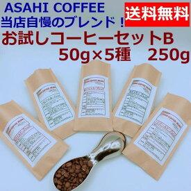【送料無料】お試しコーヒーセットB 50g×5種類 250g |ブレンドコーヒー コーヒー豆 焙煎豆 ドリップ お試しコーヒー レギュラーコーヒー 水出し 旭コーヒー アサヒコーヒー ASAH COFFEE