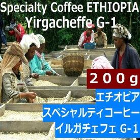 スペシャルティコーヒー エチオピア・イルガチェフィ Grade-1 200g | 旭コーヒー アサヒコーヒー 美味しい コーヒー豆 高級 ブラック サイフォン 焙煎 珈琲豆 豆 コーヒーメーカー ストレート エスプレッソ グッズ おすすめ アロマ お試し イリガチャフィ