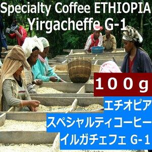 スペシャルティコーヒー エチオピア・イルガチェフィ Grade-1 100g   旭コーヒー アサヒコーヒー 美味しい コーヒー豆 高級 ブラック サイフォン 焙煎 珈琲豆 豆 コーヒーメーカー ストレート