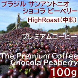 中煎り ブラジル サンアントニオ  ショコラ ピーベリー 100g コーヒー豆 プレミアムコーヒー