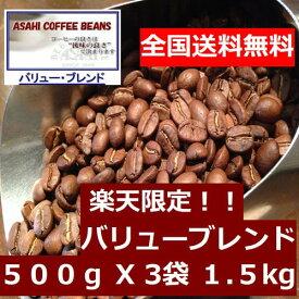 【送料無料】バリューブレンド 1.5kg 500g×3パック | コーヒー豆 コーヒーメーカー 珈琲豆 豆 焙煎豆 ドリップ 業務用 深煎り レギュラーコーヒー アイスコーヒー コロンビア 水出し レギュラー 旭コーヒー アサヒコーヒー 美味しい ASAH COFFEE エスプレッソ