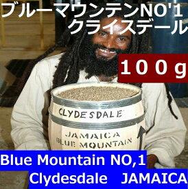 ブルーマウンテンNO.1 クライスデール 100g | コーヒー豆 コーヒーメーカー ティピカ ブルマン 豆 ドリップ レギュラーコーヒー ジャマイカ 旭コーヒー アサヒコーヒー 美味しい ナンバーワン 高級 中煎り ギフト ASAH COFFEE