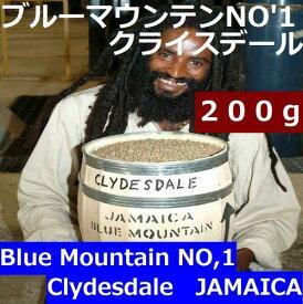 ブルーマウンテンNO.1 クライスデール 200g | コーヒー豆 コーヒーメーカー ティピカ ブルマン 豆 ドリップ レギュラーコーヒー ジャマイカ 旭コーヒー アサヒコーヒー 美味しい ナンバーワン 高級 中煎り ギフト ASAH COFFEE
