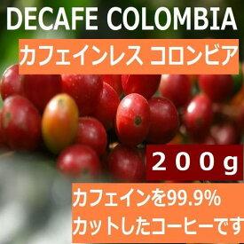 カフェインレスコーヒー デカフェ コロンビア 200g | ノンカフェイン 旭珈琲 旭コーヒー アサヒコーヒー