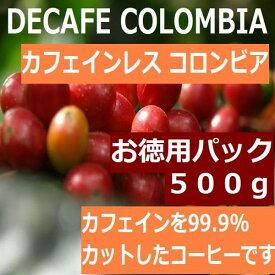 【お徳用パック】カフェインレスコーヒー デカフェ コロンビア 500g | ノンカフェイン 旭珈琲 旭コーヒー アサヒコーヒー