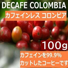 カフェインレスコーヒー デカフェ コロンビア 100g | ノンカフェイン 旭珈琲 旭コーヒー アサヒコーヒー