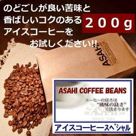 ASAHI アイスコーヒースペシャル 200g | コーヒー 旭珈琲 旭コーヒー アサヒコーヒー 美味しい