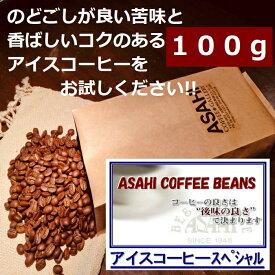 ASAHI アイスコーヒースペシャル 100g | コーヒー 旭珈琲 旭コーヒー アサヒコーヒー 美味しい
