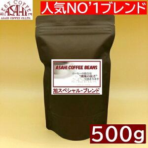 ASAHI スペシャル・ブレンド 500g | コーヒー 旭珈琲 旭コーヒー アサヒコーヒー 美味しい