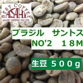 【あすつく】生豆 ブラジル No2 18M 500g| アサヒコーヒー 自家焙煎 旭コーヒー スペシャルティコーヒ−
