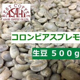 【あすつく】生豆 コロンビア スプレモ 500g| アサヒコーヒー 自家焙煎 旭コーヒー スペシャルティコーヒ−