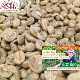 【あすつく】生豆 コロンビア サントゥアリオ農園 レッド ティピカ グアヤボス (スペシャルティコーヒー) 500g| アサヒコーヒー 自家焙煎 旭コーヒー スペシャルティコーヒ−