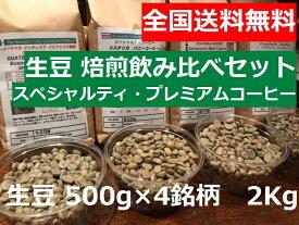【あすつく】全国送料無料!! 生豆 スペシャルティ・プレミアムコーヒー 焙煎飲み比べセット 500g×4銘柄 2Kg|お試しセット アサヒコーヒー 自家焙煎 旭コーヒー スペシャルティコーヒ−